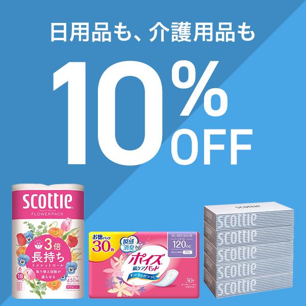 【暮らし応援フェア】 ティッシュ、トイレットペーパーなどの日用品から大人用紙おむつなどの介護用品まで 10%OFFクーポン