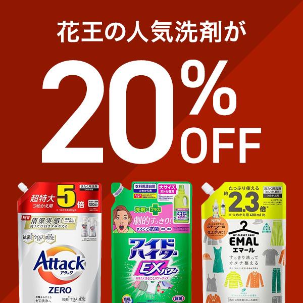 花王・衣料洗剤20%OFFクーポン