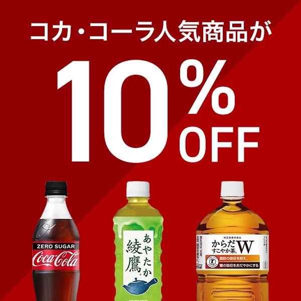 コカ・コーラ対象商品10%OFFクーポン