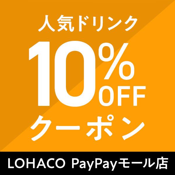 LOHACO人気ドリンク10%OFFクーポン