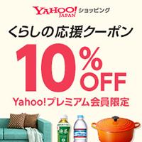 Yahoo!プレミアム会員限定 くらしの応援クーポン