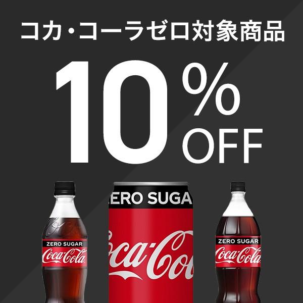 コカ・コーラゼロシュガー 対象商品10%OFF