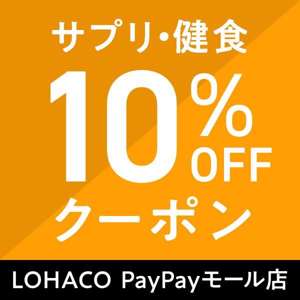 LOHACO paypayモール店 サプリ・健康食品10%オフクーポン