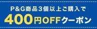 クーポン400円