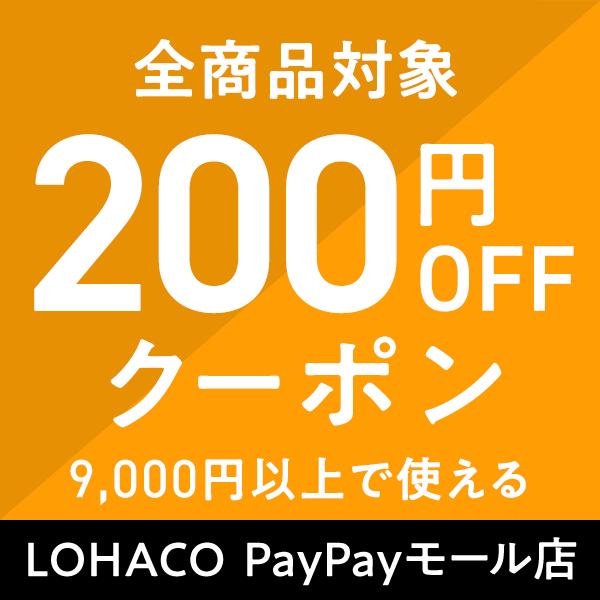 【ストア内全商品対象】200円OFFクーポン