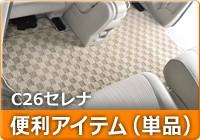 C25セレナ便利アイテム(単品)