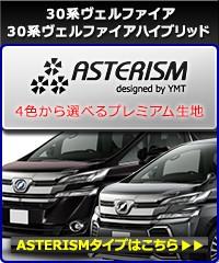 asterism