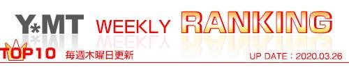 Y*MT 今週のランキング - 毎週木曜日更新!