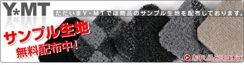 Y・MT サンプル生地無料配布中!