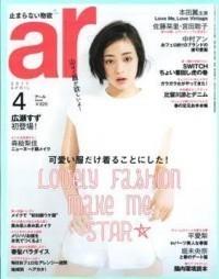 ファッション雑誌「ar」に掲載されました。