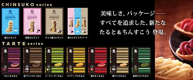 沖縄の菓子  タルト・焼き菓子