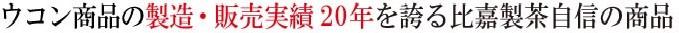 ウコン商品の製造・販売実績20年を誇る比嘉製茶自信の商品