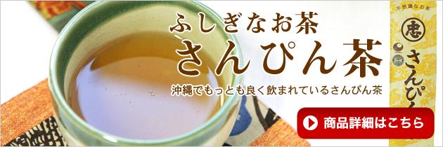 各種健康茶・さんぴん茶