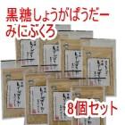 黒糖パウダー・シロップ