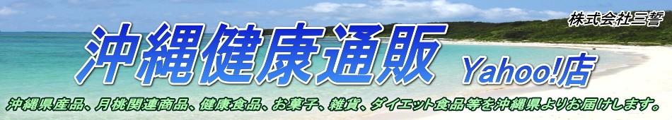 沖縄健康通販 沖縄のお菓子や健康食品