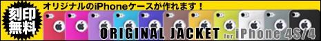 オリジナルジャケットfor iPhone4S/4