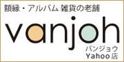 万丈Yahoo!店