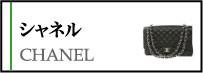 CHANEL (シャネル)