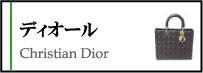 Dior (ディオール)