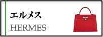 HERMES (エルメス)