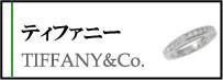 Tiffany & Co. (ティファニ