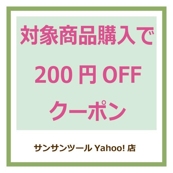 対象商品購入で 200円OFF クーポン