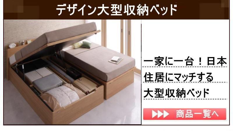 大型収納ベッド