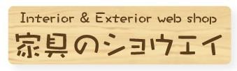 家具のショウエイ ロゴ