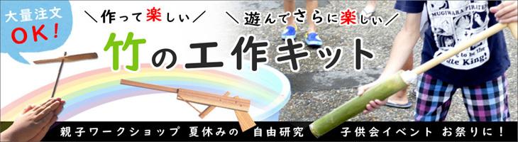 竹の工作キット