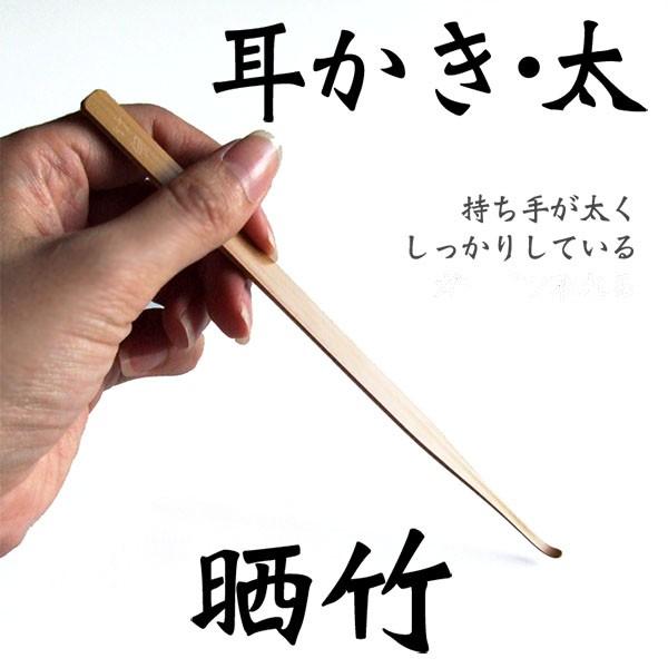耳かき・太 晒竹