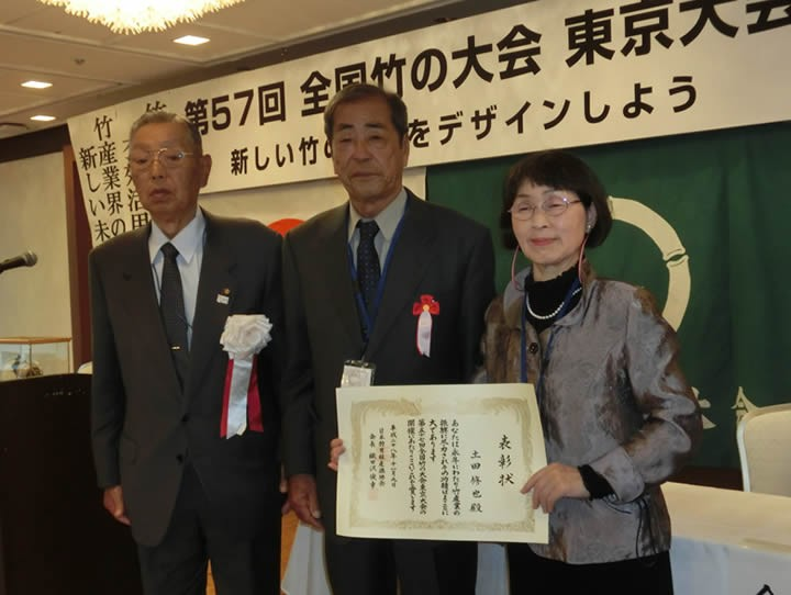 竹産業功労者として表彰