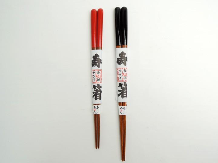 竹製 【上寿箸】 全2色