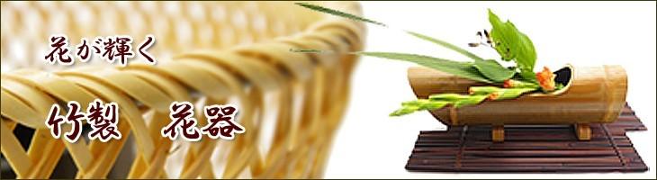 竹製 花器