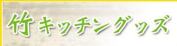竹キッチングッズ