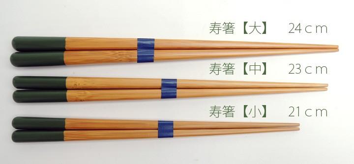 寿箸のサイズ 大24cm 中23cm 小21cm
