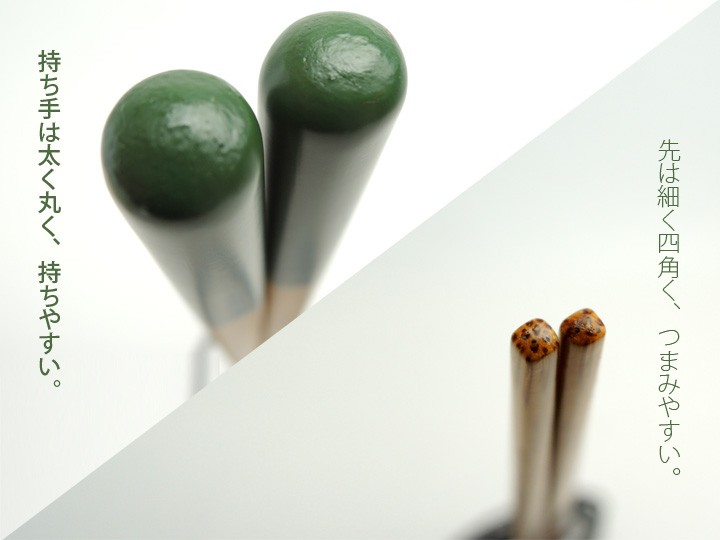 寿箸の特徴