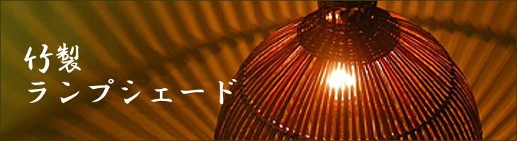 竹製ランプシェード