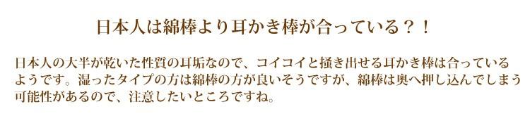 日本人は綿棒より耳かき棒が合っている?!