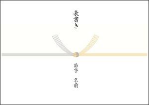 結び切り(黄白) | 用途:弔事