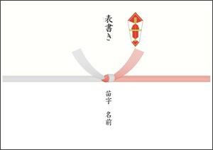 結び切り(紅白)熨斗付 | 用途:慶事・内祝など