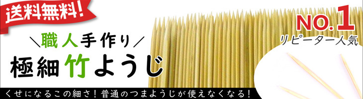竹ようじ 送料無料