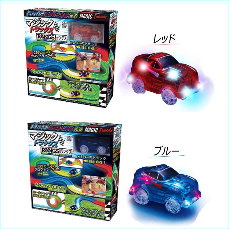 マジックトラックス レーシングカーセット
