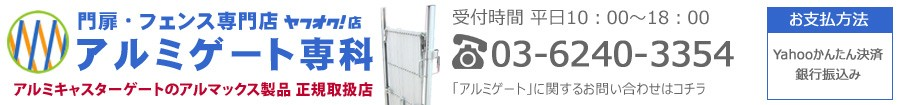 門扉 フェンス 専門店 アルミゲート専科