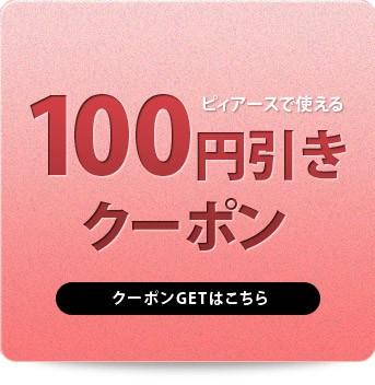 ピィアースで使える100円OFFクーポン♪