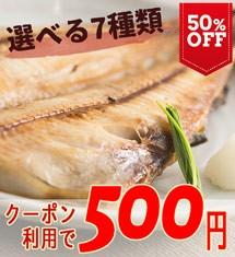今だけ!当店の目利きが厳選した干物が50%引きでこのお値段!