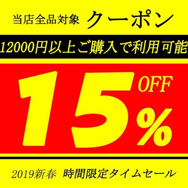 2018の秋冬sale(12000円以上)