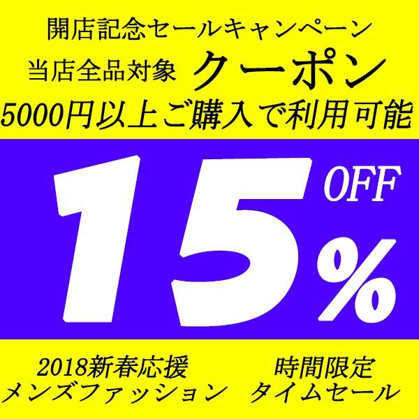 2018の夏sale(5000円以上)