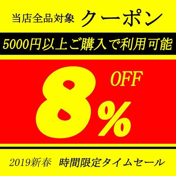 2018の秋冬sale(5000円以上)