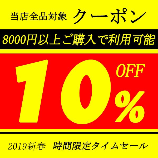2018の秋冬sale(8000円以上)