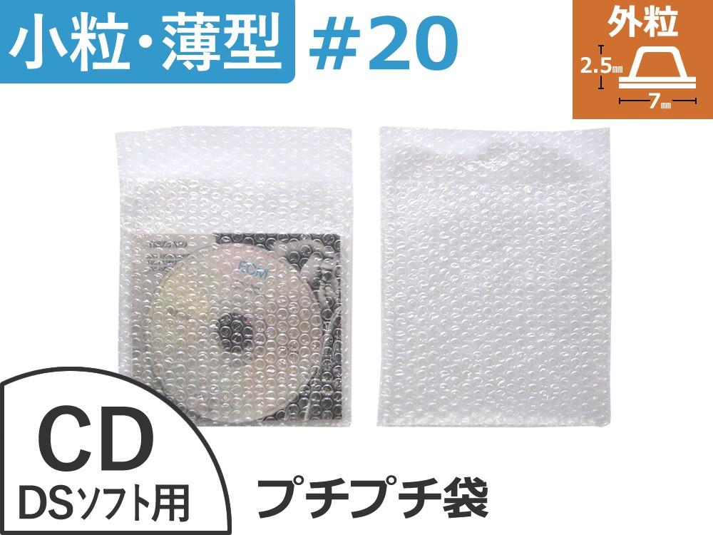 プチプチエアキャップ袋CD・DS用